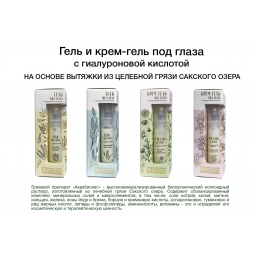 Крем-гель под глаза с «АКВАБИОЛИСОМ»