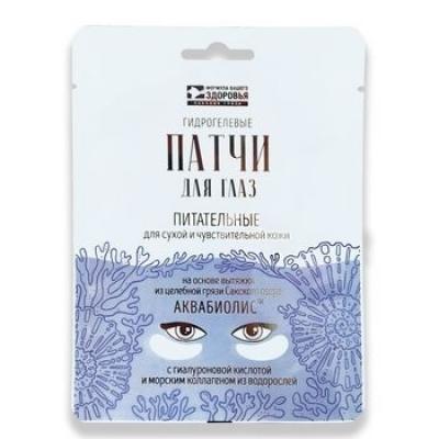 """Аквабиолис Патчи для глаз """"Питательные для сухой и чувствительной кожи"""" гидрогелевые"""