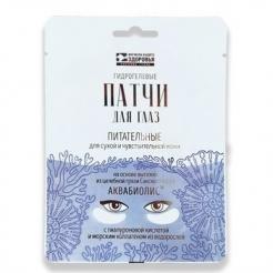 """Аквабиолис Патчи для глаз """"Питательные для сухой и чувствительной кожи"""" гидрогелевые 8гр."""