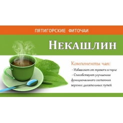 Фиточай травяной «Некашлин» 30 гр. ф/п (20*1,5гр)