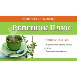 Фиточай травяной «Репешок Плюс+» 30 гр. ф/п (20*1,5гр)
